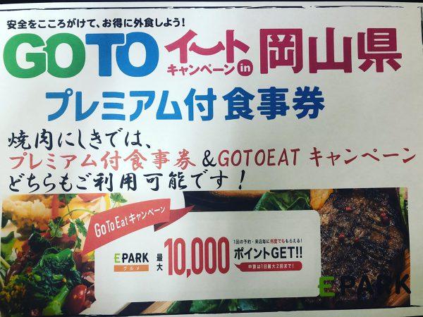 プレミアム付食事券&GOTOEATキャンペーン