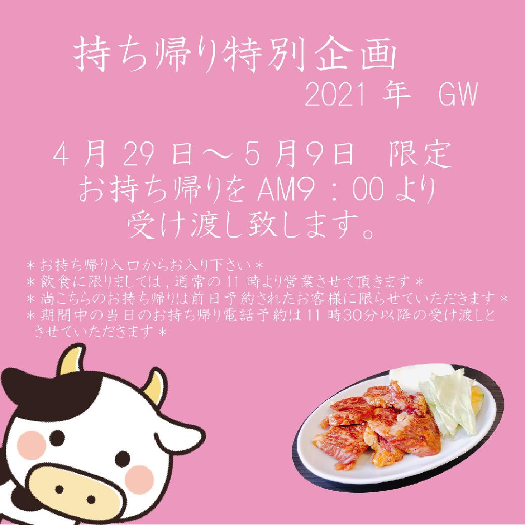 持ち帰り特別企画 2021年 GW
