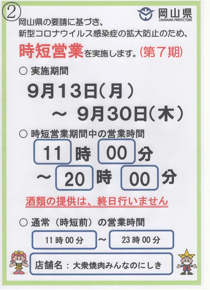 9月13日~9月30日までの営業時間短縮、アルコール販売の停止について